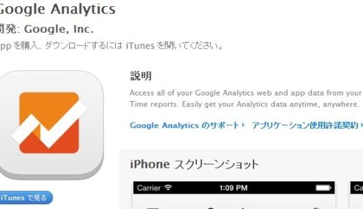 Googleが公式にiOS版の『Google Analytics』を公開しました
