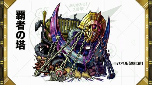 monster-strike-2year3
