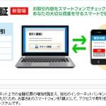 SBIネット銀行のスマート認証