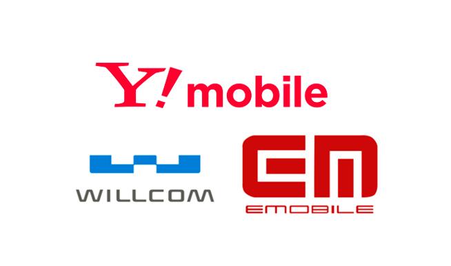 willcom携帯を解約時にキャッシュバックを貰う方法