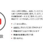 XM.COM口座開設だけで3000円取引できるキャンペーン!