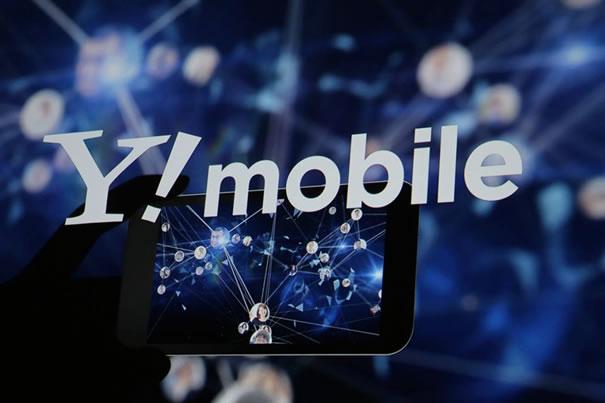 大手キャリア誕生「Y-mobile」