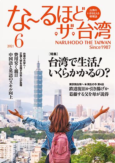 な~るほど・ザ・台湾 最新号