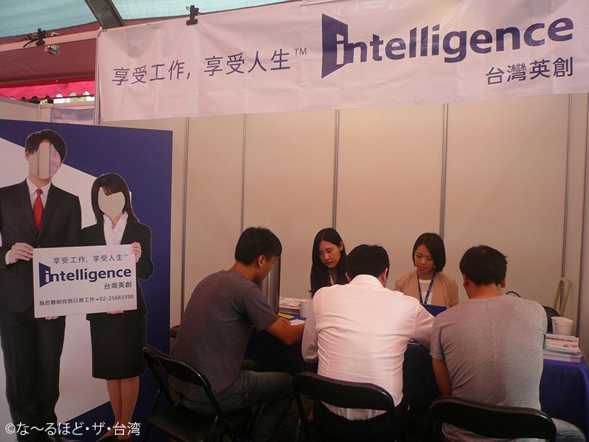 優秀な人材確保に向けて、名門大学へのブース出展も行う。