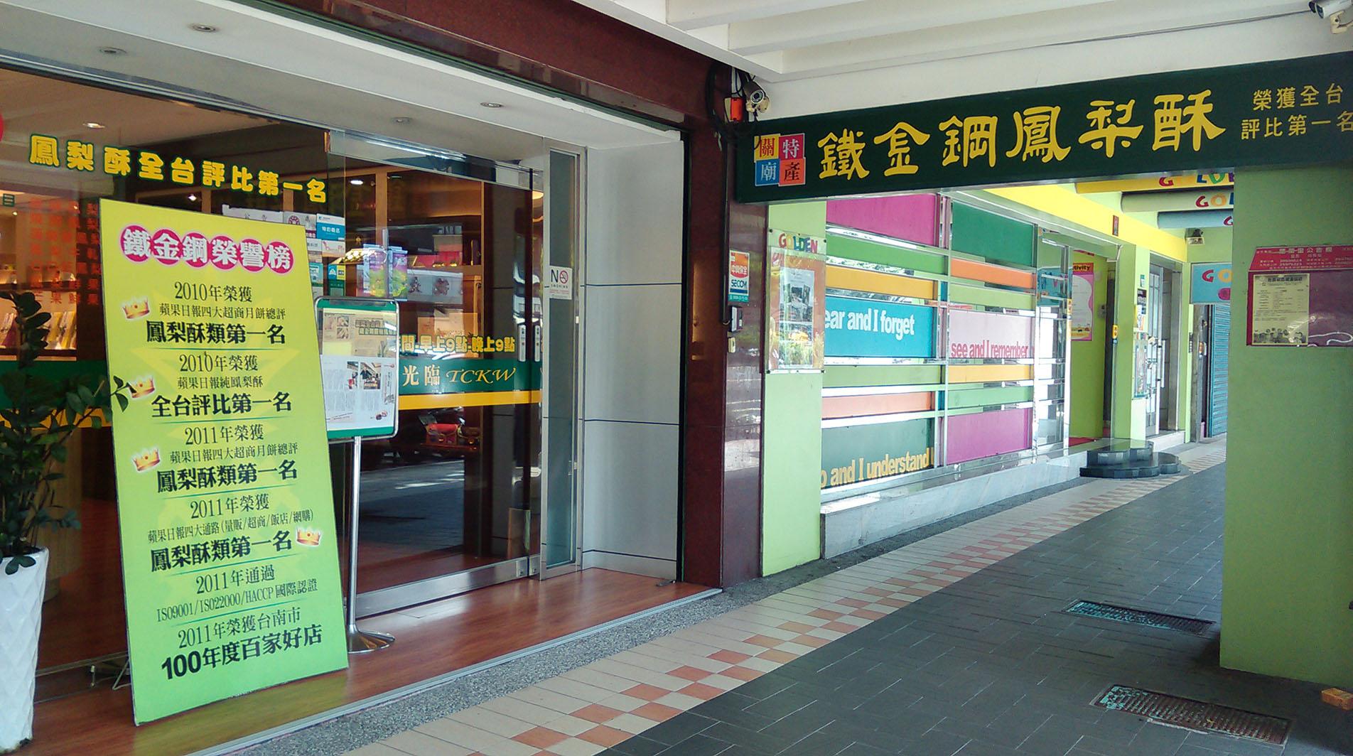 9.「鐵金鋼」の台北支店。
