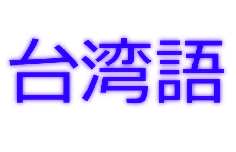 知って得する! ひとこと台湾語