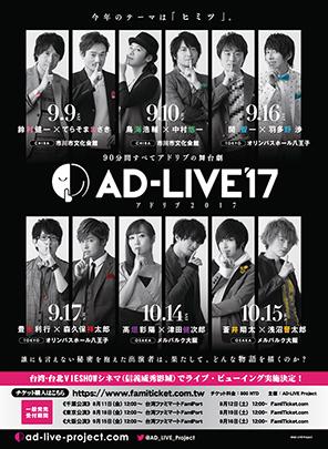 AD-LIVE-2017s
