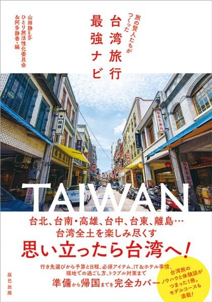 w008台湾旅行最強ナビ/カバー
