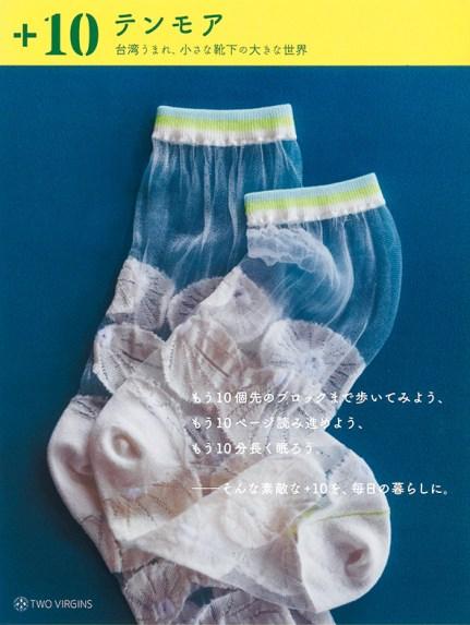 +10テンモア-台湾生まれ、小さな靴下の大きな世界