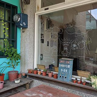 もっと知りたい身近な台湾 「加加家珈琲」の願い