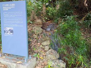 壽山の中腹にある泉から湧き出る水