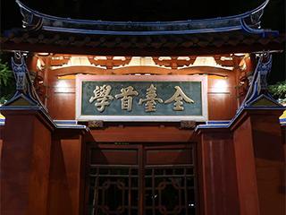 孔子廟正門
