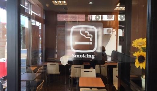 新松戸のダイエーに喫煙所はある?ダイエー近辺で喫煙可能な店もチェック!