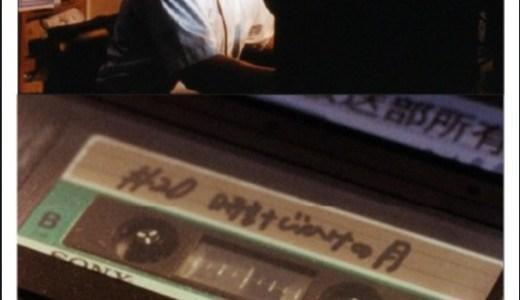 『こちら放送室よりトム少佐へ』(PFF、東学祭入賞)は配信で見られる?