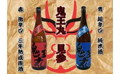 onioumaru