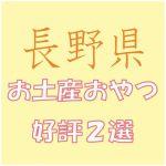 長野出張のお土産で会社女子に喜ばれるおやつ菓子2選