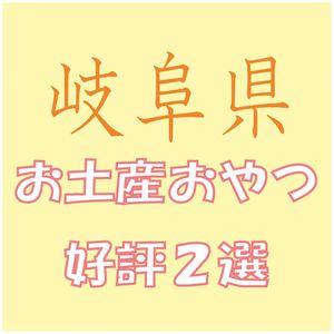 岐阜県お土産お菓子