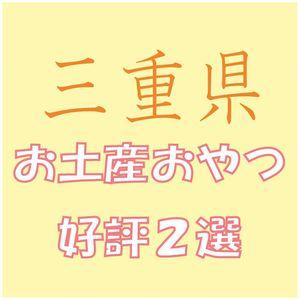 三重県お土産お菓子