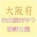 大阪出張のお土産で女性社員に喜ばれるおやつ菓子2選