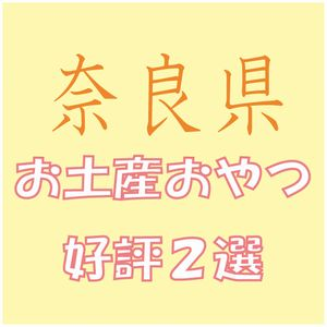 奈良県お土産お菓子