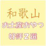 和歌山出張のお土産で会社女子に喜ばれるおやつ菓子2選