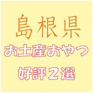 島根県お土産お菓子