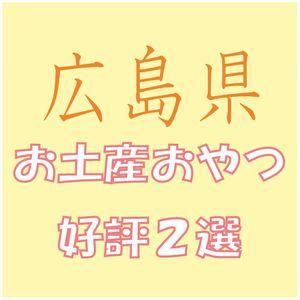 広島県お土産お菓子