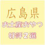 広島出張のお土産で会社女子に喜ばれるおやつ菓子2選