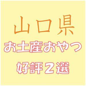 山口県お土産お菓子