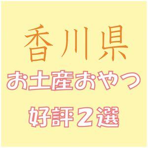 香川県お土産お菓子