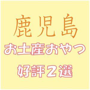 鹿児島県お土産お菓子