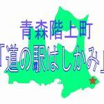 青森県階上町「道の駅はしかみ」での車中泊におすすめな日帰り温泉