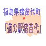 福島県猪苗代町「道の駅猪苗代」車中泊の口コミと日帰り温泉、人気メニューとお土産