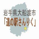 岩手県大船渡市「道の駅さんりく」の車中泊事情と人気メニューとお土産