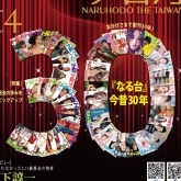 cropped-na361-cover