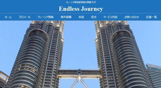 Endless Journey
