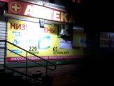 Аптека ночной вид