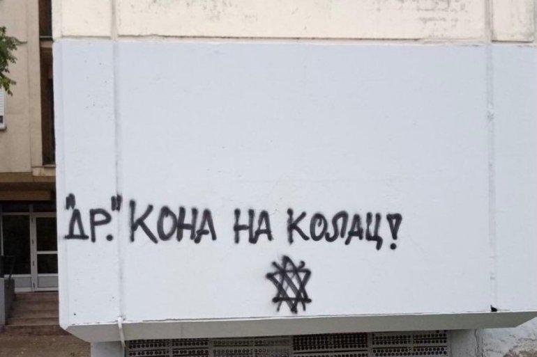 KONA NA KOLAC: Grafit pretnje u Srbiji! 3