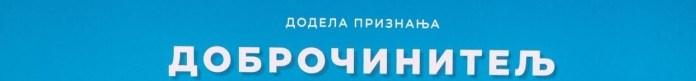 DOBROČINITELJ ZA 2020. : Viktor Lazić iz udruženja Adligat 1