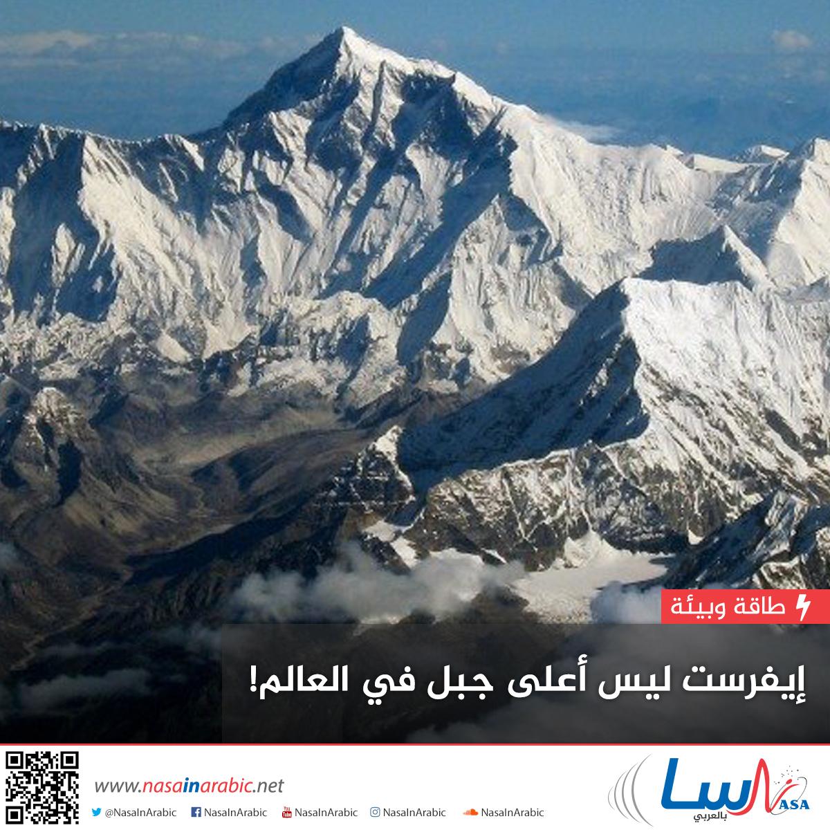 ناسا بالعربي إيفرست ليس أعلى جبل في العالم