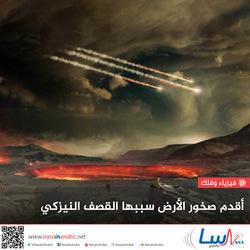 ناسا بالعربي الأرض