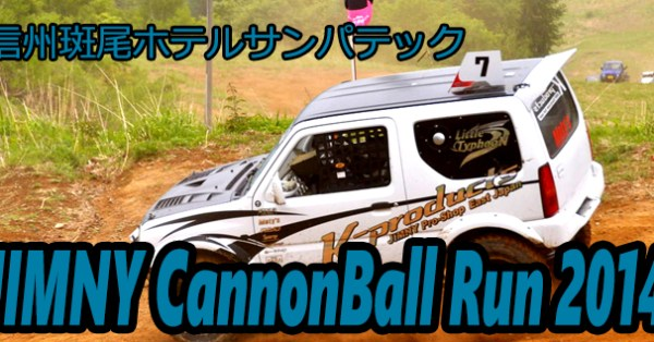 JIMNY CannonBall Run in 斑尾 【2014】