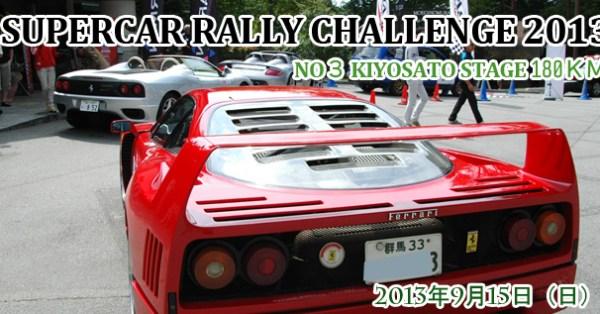 SUPERCAR RALLY CHALLENGE  No3 KIYOSATO STAGE 180km【2013】