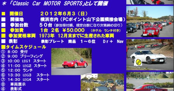 Classic Rally of Champions in YOKOHAMA 【2012】