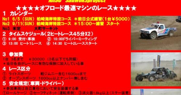 ALL JAPAN DART SERIES 2011