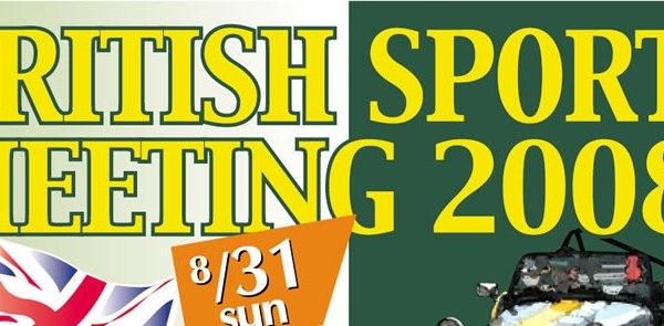 ブリティッシュ スポーツ ミーティング【2008】
