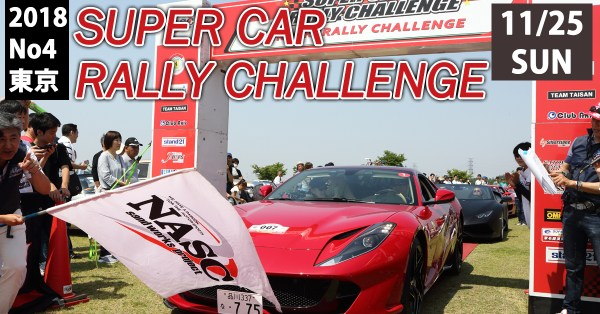 SUPER CAR RALLY CHALLENGE No4【2018】11/25sun※終了しました