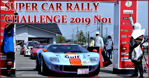 【2019/4/14(日)】SUPER CAR RALLY CHALLENGE 2019 No1 ※終了しました