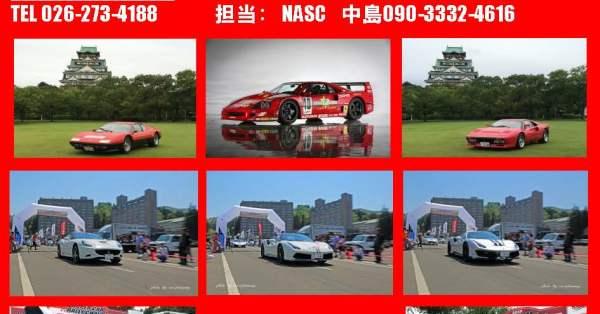 ★2020 INFORMATION★ Ferrari&SUPERCAR Class