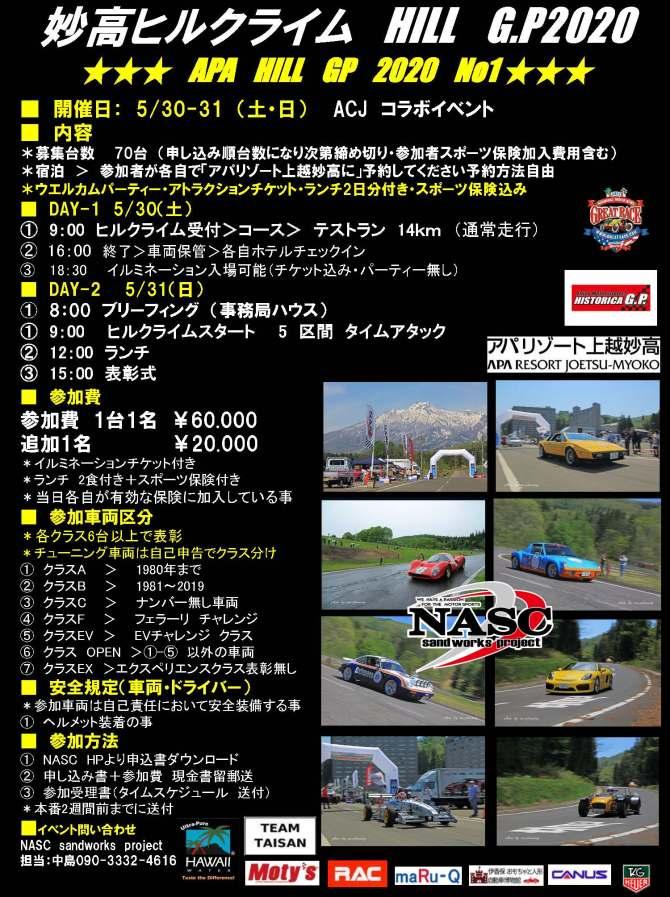 妙高ヒルクライム HILL G.P2020 ★★★ APA HILL GP 2020 No1 ★★★
